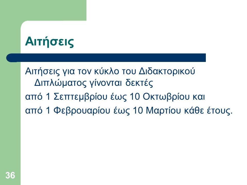 Αιτήσεις Αιτήσεις για τον κύκλο του Διδακτορικού Διπλώματος γίνονται δεκτές. από 1 Σεπτεμβρίου έως 10 Οκτωβρίου και.