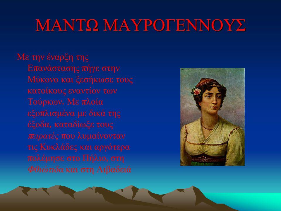 ΜΑΝΤΩ ΜΑΥΡΟΓΕΝΝΟΥΣ