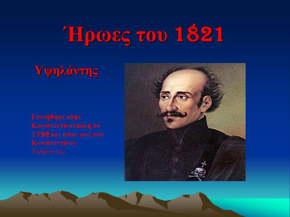Ήρωες του 1821 Υψηλάντης.