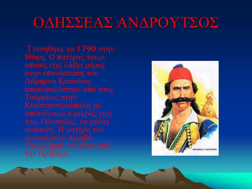 ΟΔΗΣΣΕΑΣ ΑΝΔΡΟΥΤΣΟΣ