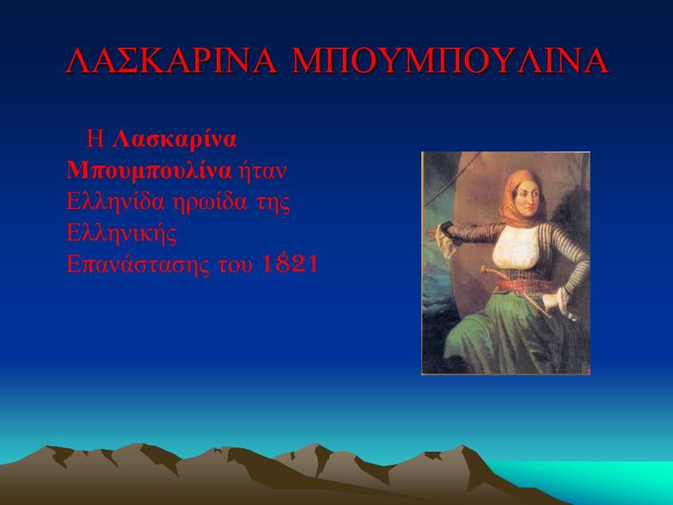 ΛΑΣΚΑΡΙΝΑ ΜΠΟΥΜΠΟΥΛΙΝΑ