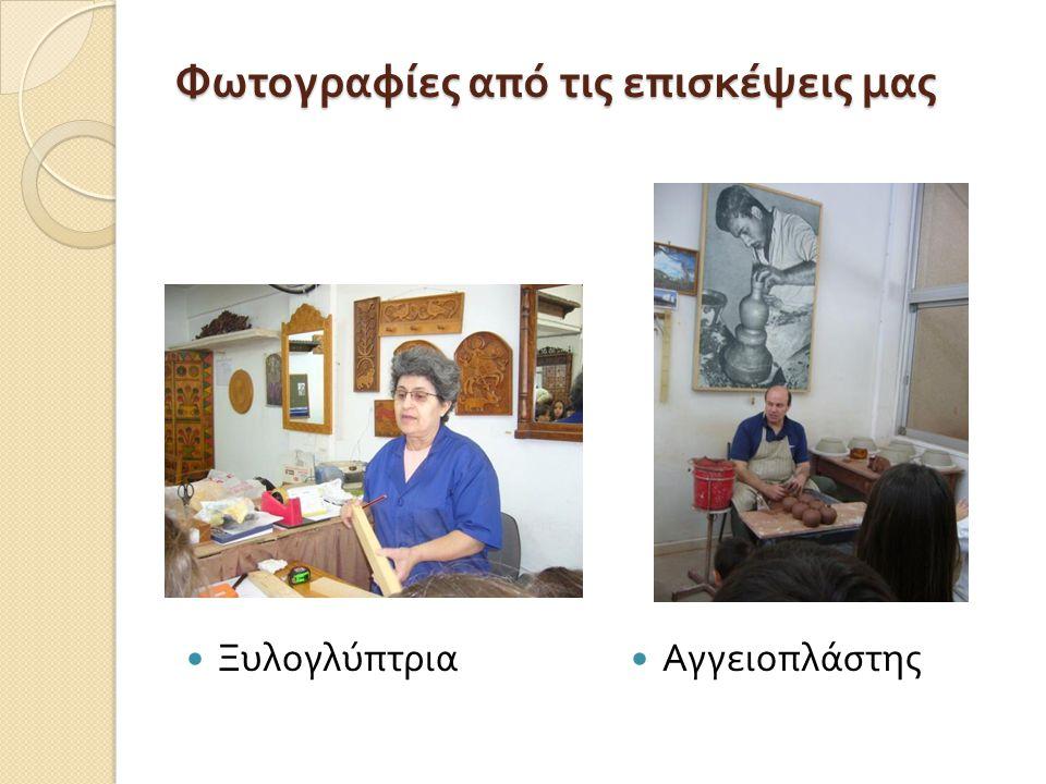 Φωτογραφίες από τις επισκέψεις μας