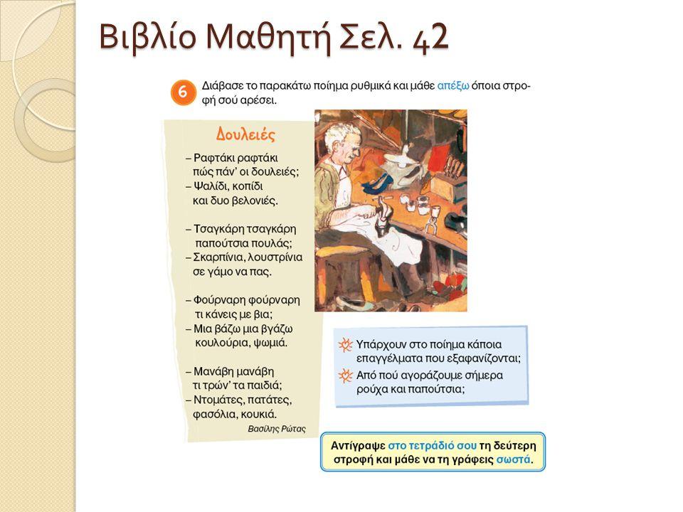 Βιβλίο Μαθητή Σελ. 42