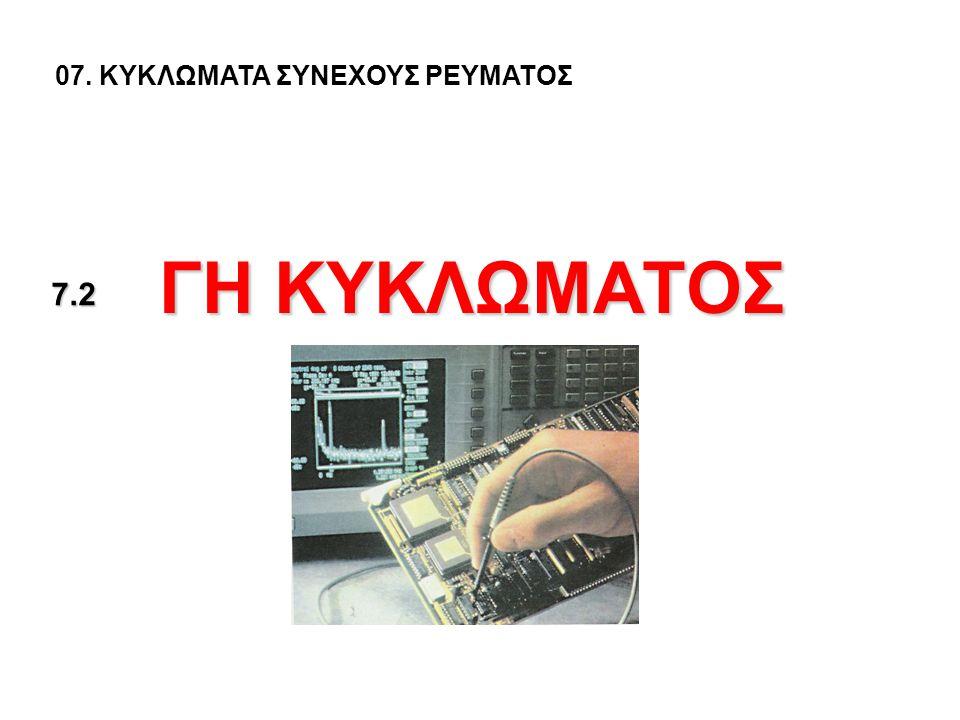 07. ΚΥΚΛΩΜΑΤΑ ΣΥΝΕΧΟΥΣ ΡΕΥΜΑΤΟΣ