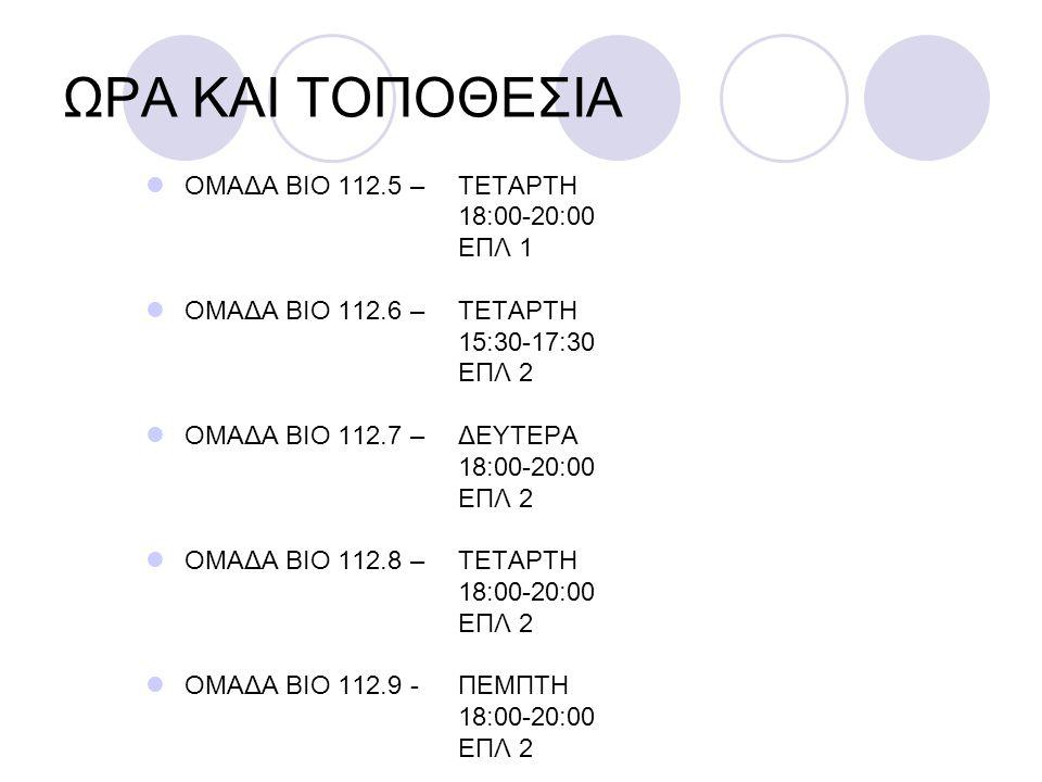ΩΡΑ ΚΑΙ ΤΟΠΟΘΕΣΙΑ ΟΜΑΔΑ ΒΙΟ 112.5 – ΤΕΤΑΡΤΗ 18:00-20:00 ΕΠΛ 1