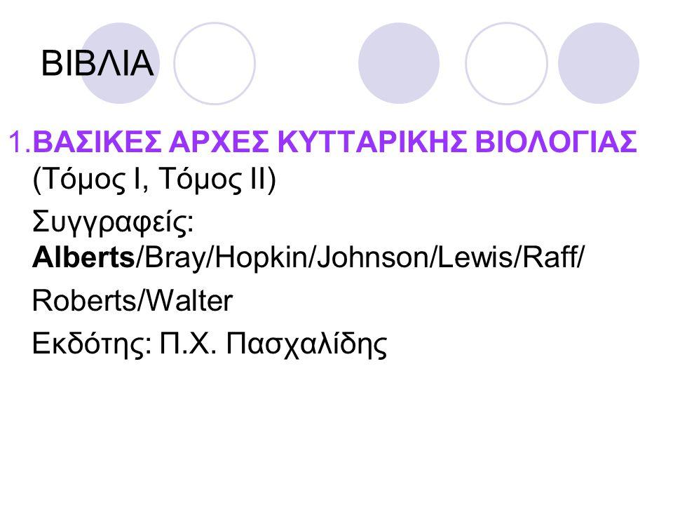 ΒΙΒΛΙΑ 1.ΒΑΣΙΚΕΣ ΑΡΧΕΣ ΚΥΤΤΑΡΙΚΗΣ ΒΙΟΛΟΓΙΑΣ (Τόμος Ι, Τόμος ΙΙ)