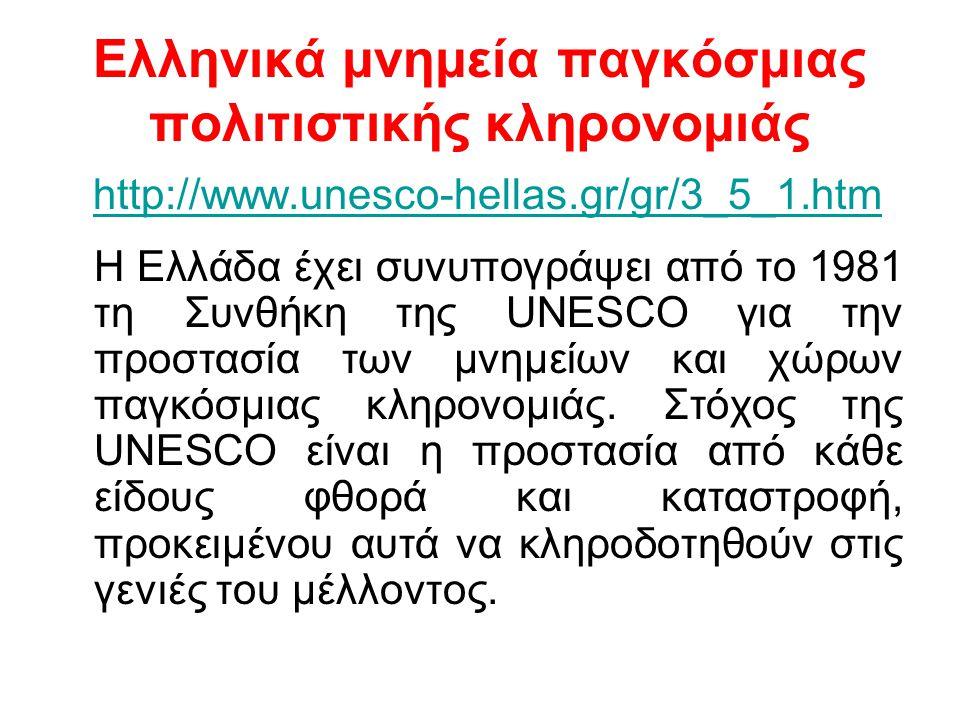 Ελληνικά μνημεία παγκόσμιας πολιτιστικής κληρονομιάς