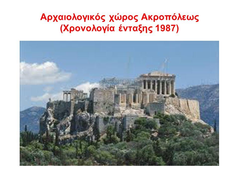 Αρχαιολογικός χώρος Ακροπόλεως (Χρονολογία ένταξης 1987)