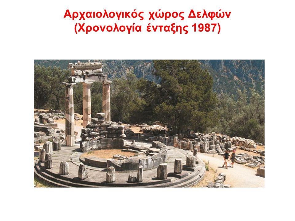 Αρχαιολογικός χώρος Δελφών (Χρονολογία ένταξης 1987)