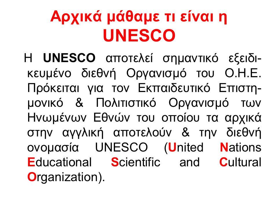 Αρχικά μάθαμε τι είναι η UNESCO