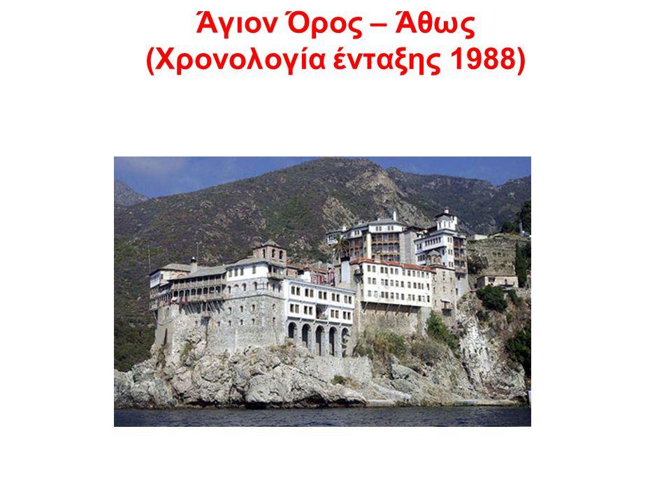 Άγιον Όρος – Άθως (Χρονολογία ένταξης 1988)