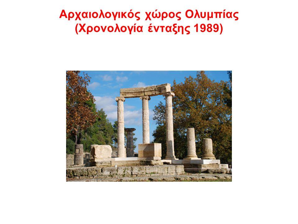 Αρχαιολογικός χώρος Ολυμπίας (Χρονολογία ένταξης 1989)