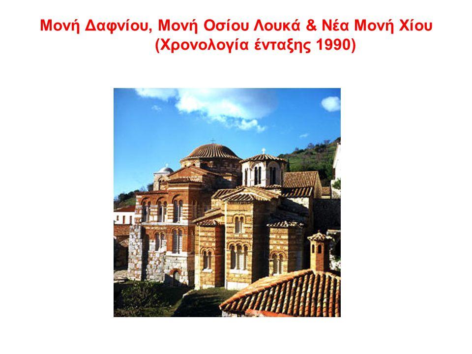 Μονή Δαφνίου, Μονή Οσίου Λουκά & Νέα Μονή Χίου (Χρονολογία ένταξης 1990)