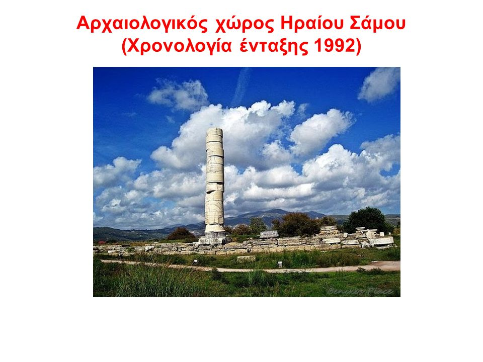Αρχαιολογικός χώρος Ηραίου Σάμου (Χρονολογία ένταξης 1992)