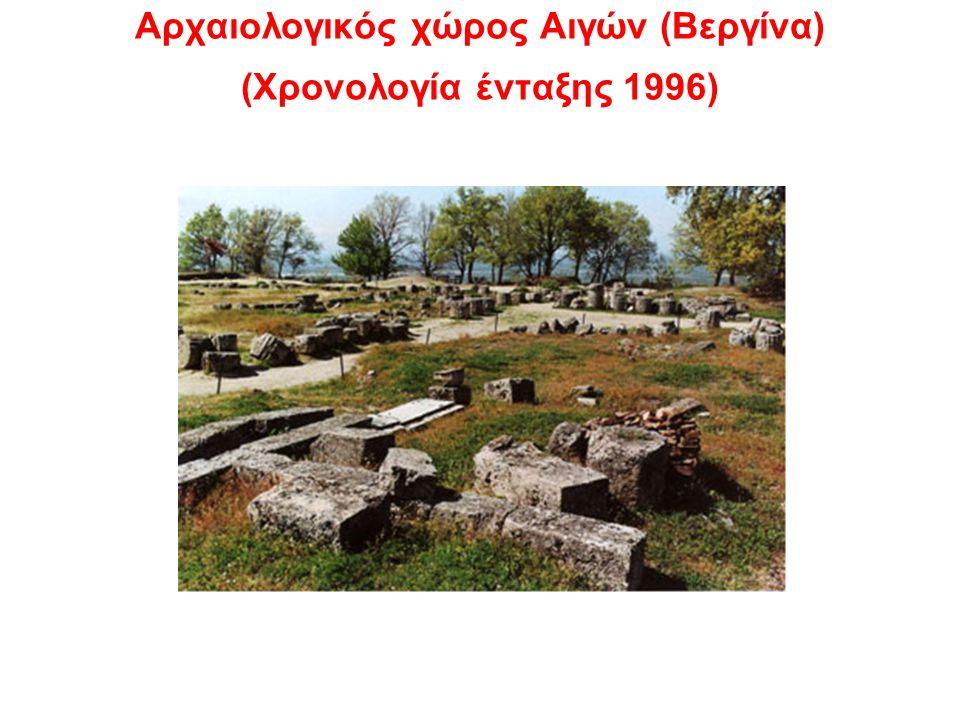 Αρχαιολογικός χώρος Αιγών (Βεργίνα) (Χρονολογία ένταξης 1996)