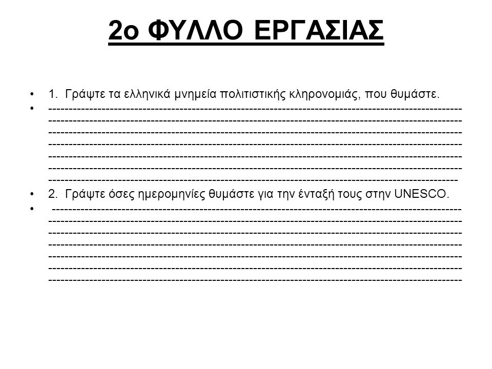 2ο ΦΥΛΛΟ ΕΡΓΑΣΙΑΣ 1. Γράψτε τα ελληνικά μνημεία πολιτιστικής κληρονομιάς, που θυμάστε.