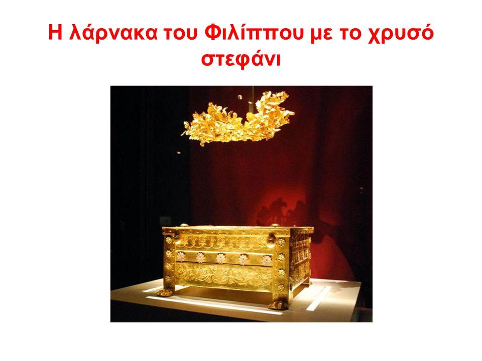 Η λάρνακα του Φιλίππου με το χρυσό στεφάνι