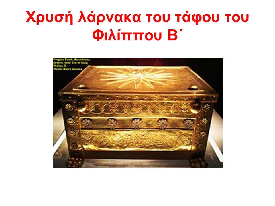 Χρυσή λάρνακα του τάφου του Φιλίππου Β΄