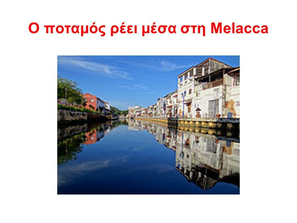 Ο ποταμός ρέει μέσα στη Melacca