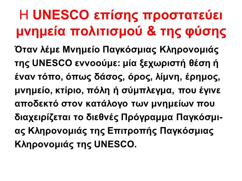 Η UNESCO επίσης προστατεύει μνημεία πολιτισμού & της φύσης