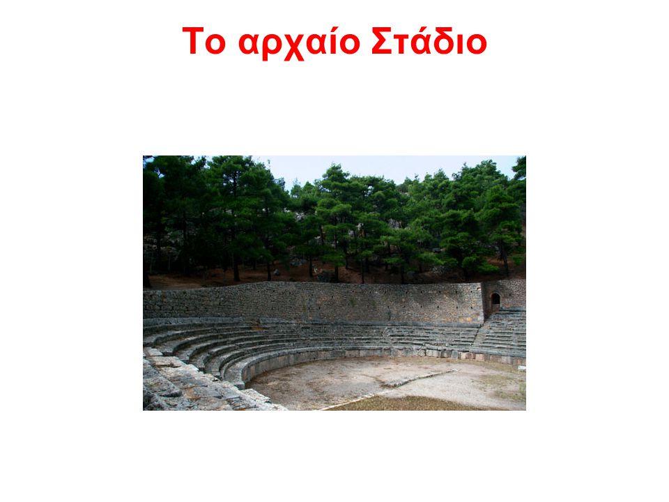 Το αρχαίο Στάδιο