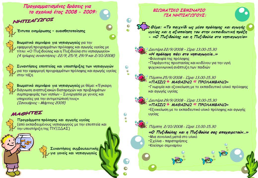 Προγραμματισμένες δράσεις για το σχολικό έτος 2008 - 2009: