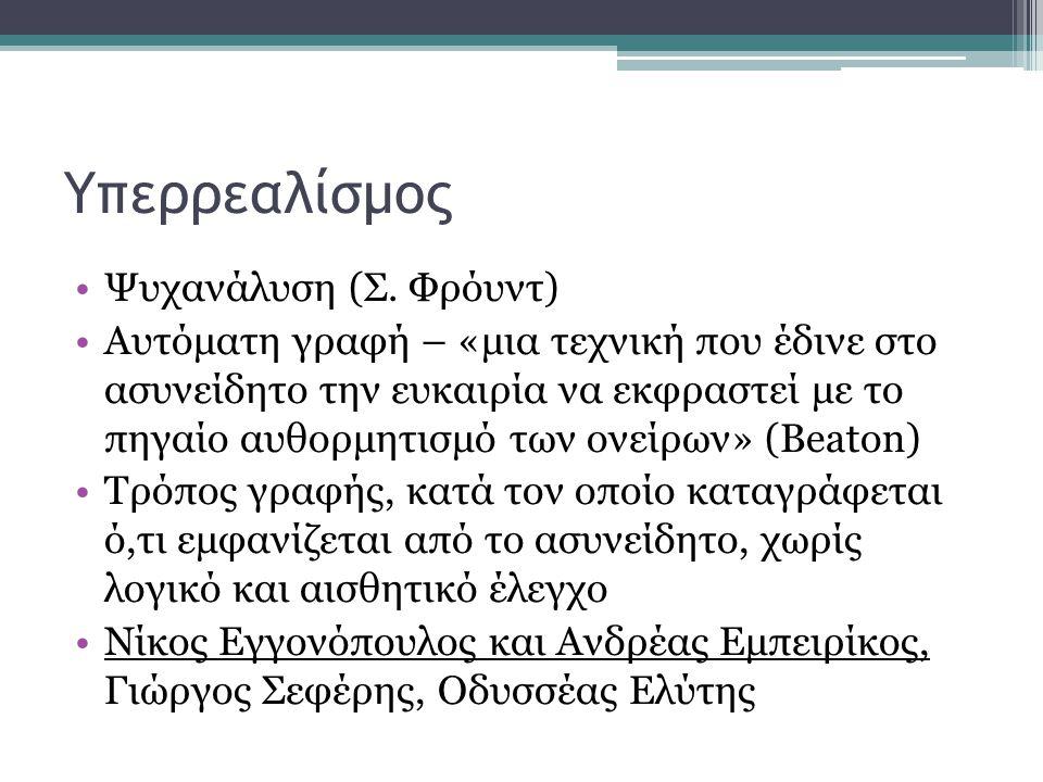 Υπερρεαλίσμος Ψυχανάλυση (Σ. Φρόυντ)