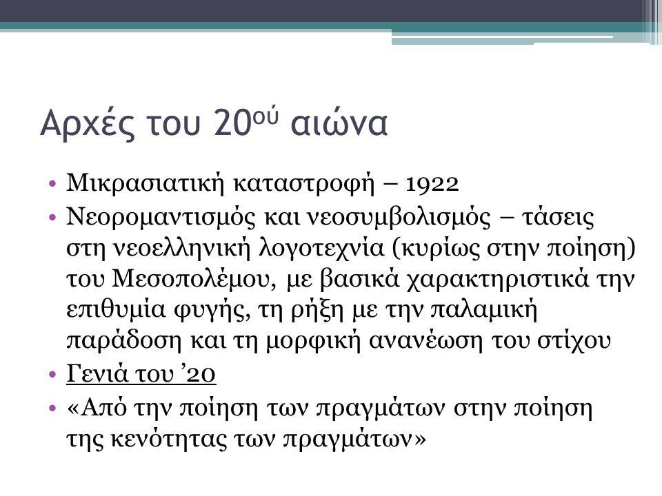 Αρχές του 20ού αιώνα Μικρασιατική καταστροφή – 1922