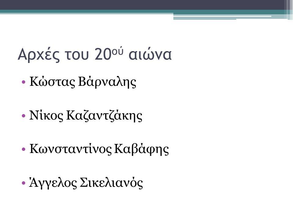 Αρχές του 20ού αιώνα Κώστας Βάρναλης Νίκος Καζαντζάκης