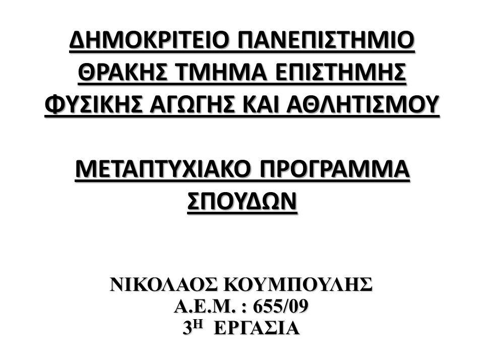 ΝΙΚΟΛΑΟΣ ΚΟΥΜΠΟΥΛΗΣ Α.Ε.Μ. : 655/09 3Η ΕΡΓΑΣΙΑ