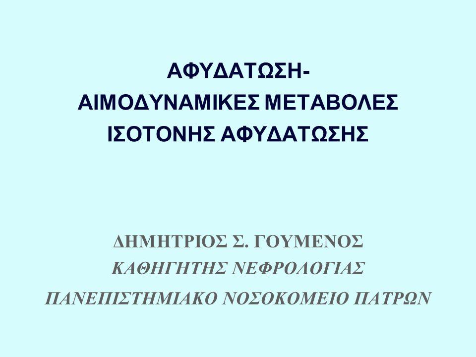 ΑΦΥΔΑΤΩΣΗ- ΑΙΜΟΔΥΝΑΜΙΚΕΣ ΜΕΤΑΒΟΛΕΣ ΙΣΟΤΟΝΗΣ ΑΦΥΔΑΤΩΣΗΣ