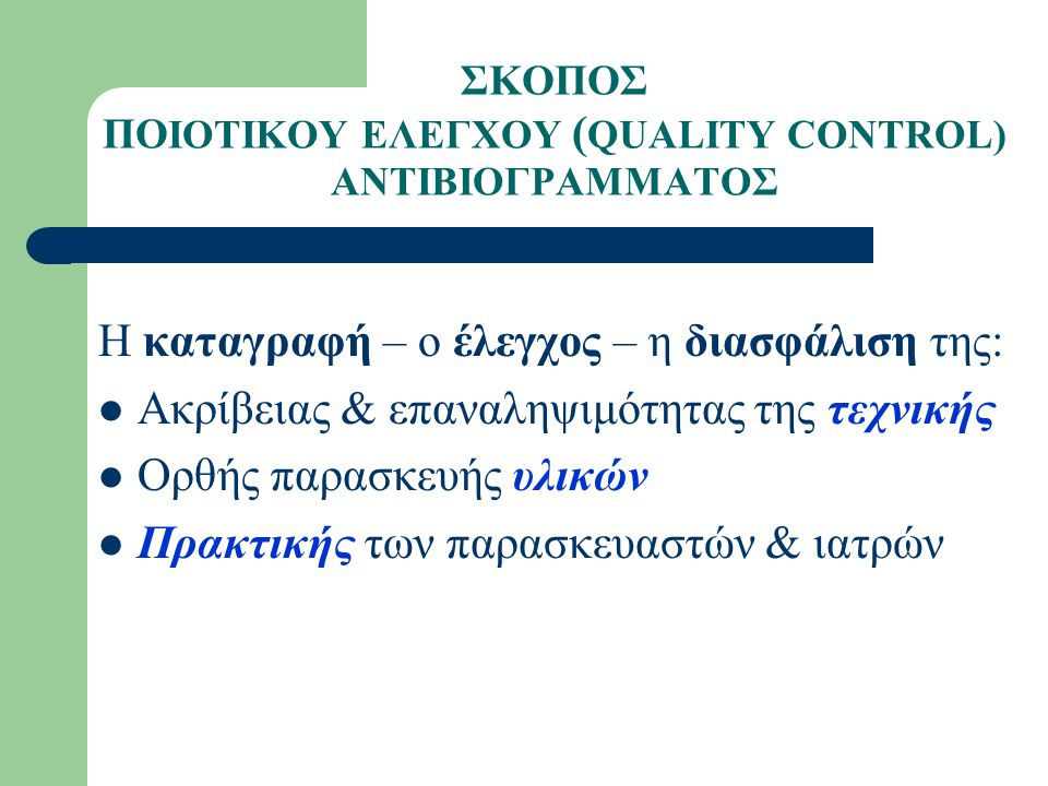 ΣΚΟΠΟΣ ΠΟΙΟΤΙΚΟΥ ΕΛΕΓΧΟΥ (QUALITY CONTROL) ΑΝΤΙΒΙΟΓΡΑΜΜΑΤΟΣ