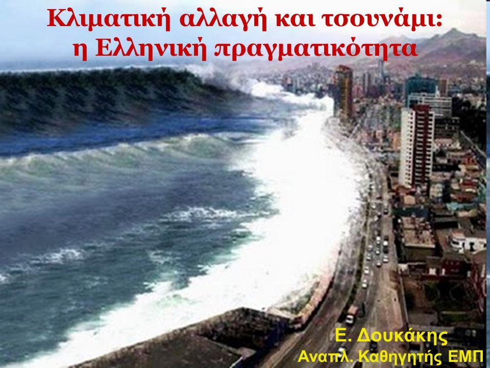 Κλιματική αλλαγή και τσουνάμι: η Ελληνική πραγματικότητα