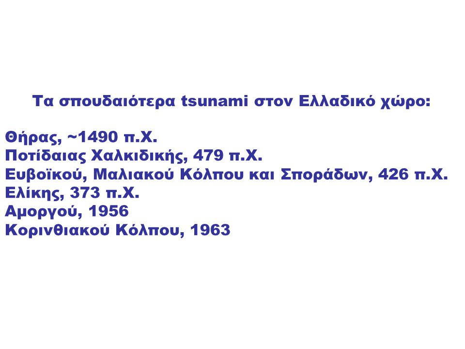 Θήρας, ~1490 π.Χ. Ποτίδαιας Χαλκιδικής, 479 π.Χ. Ευβοϊκού, Μαλιακού Κόλπου και Σποράδων, 426 π.Χ. Ελίκης, 373 π.Χ.