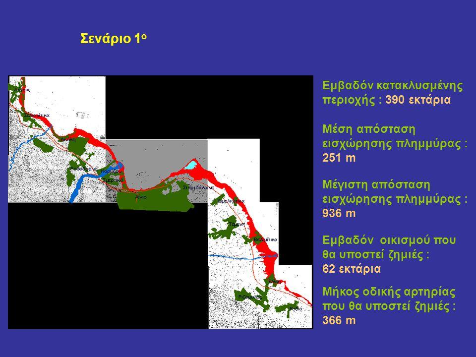 Σενάριο 1ο Εμβαδόν κατακλυσμένης περιοχής : 390 εκτάρια