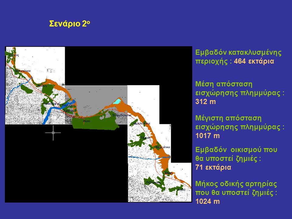 Σενάριο 2ο Εμβαδόν κατακλυσμένης περιοχής : 464 εκτάρια