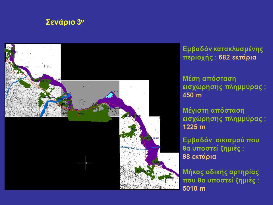 Σενάριο 3ο Εμβαδόν κατακλυσμένης περιοχής : 682 εκτάρια
