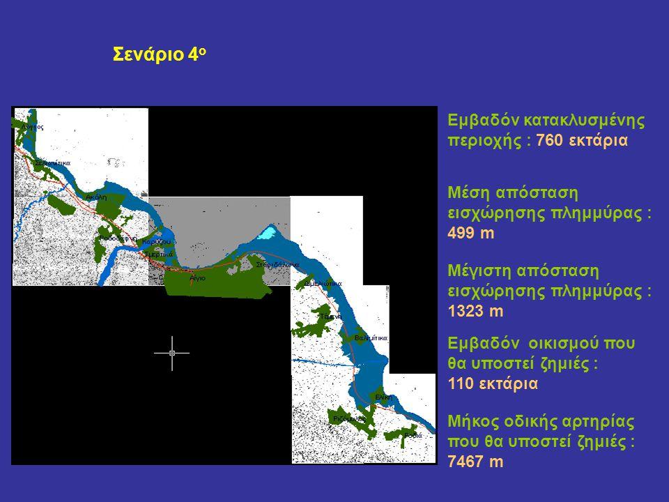 Σενάριο 4ο Εμβαδόν κατακλυσμένης περιοχής : 760 εκτάρια