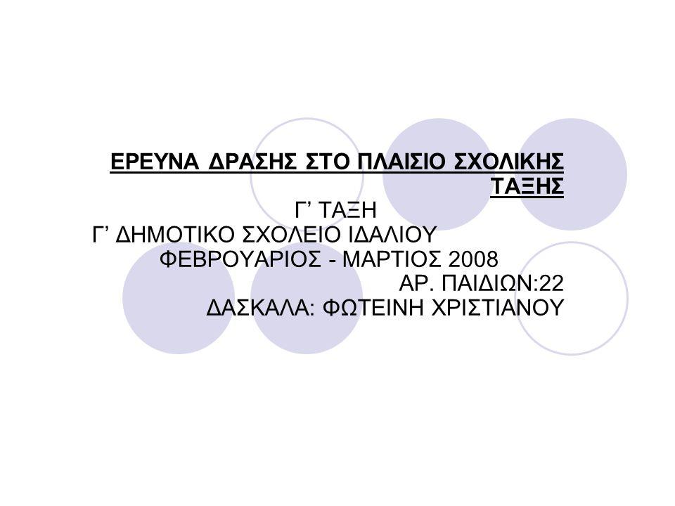 ΕΡΕΥΝΑ ΔΡΑΣΗΣ ΣΤΟ ΠΛΑΙΣΙΟ ΣΧΟΛΙΚΗΣ ΤΑΞΗΣ Γ' ΤΑΞΗ