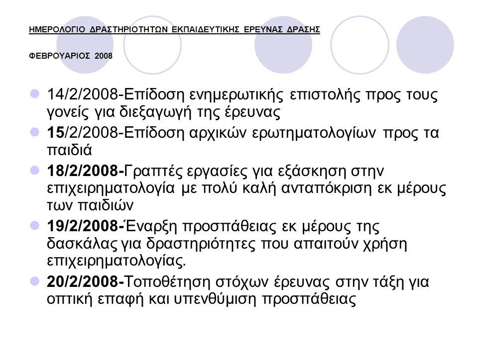 15/2/2008-Επίδοση αρχικών ερωτηματολογίων προς τα παιδιά