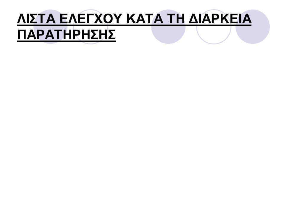 ΛΙΣΤΑ ΕΛΕΓΧΟΥ ΚΑΤΑ ΤΗ ΔΙΑΡΚΕΙΑ ΠΑΡΑΤΗΡΗΣΗΣ