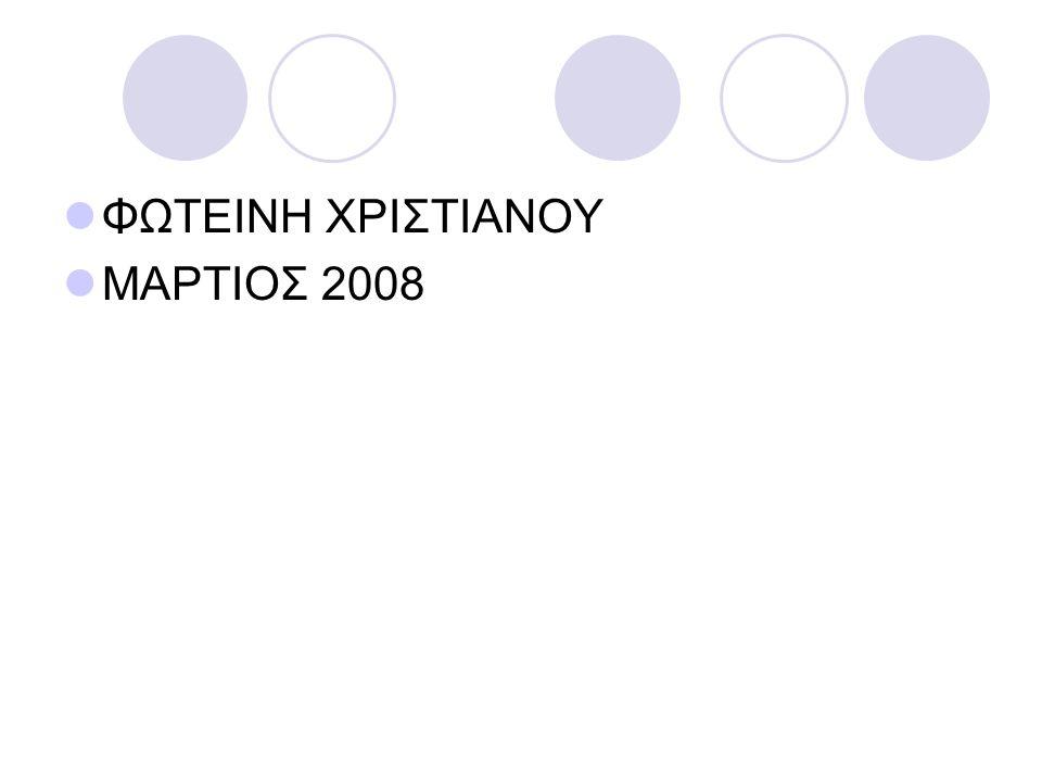 ΦΩΤΕΙΝΗ ΧΡΙΣΤΙΑΝΟΥ ΜΑΡΤΙΟΣ 2008