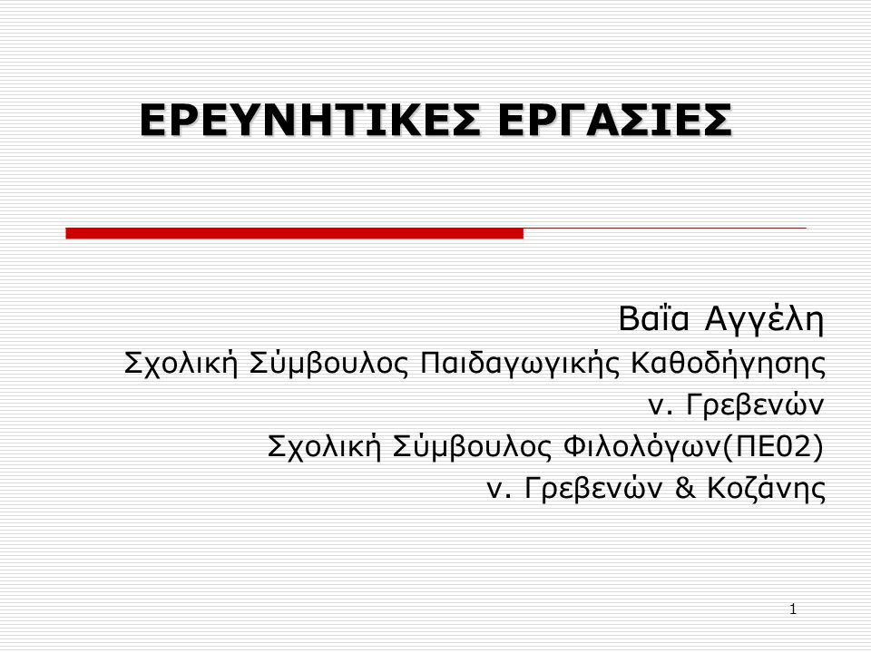 ΕΡΕΥΝΗΤΙΚΕΣ ΕΡΓΑΣΙΕΣ Βαΐα Αγγέλη