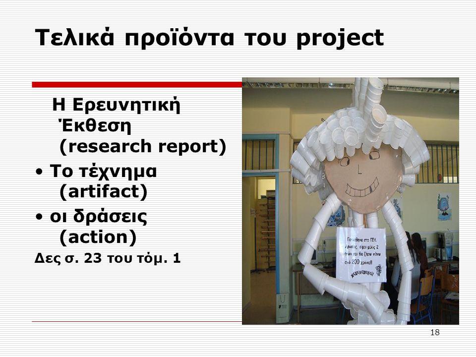Τελικά προϊόντα του project