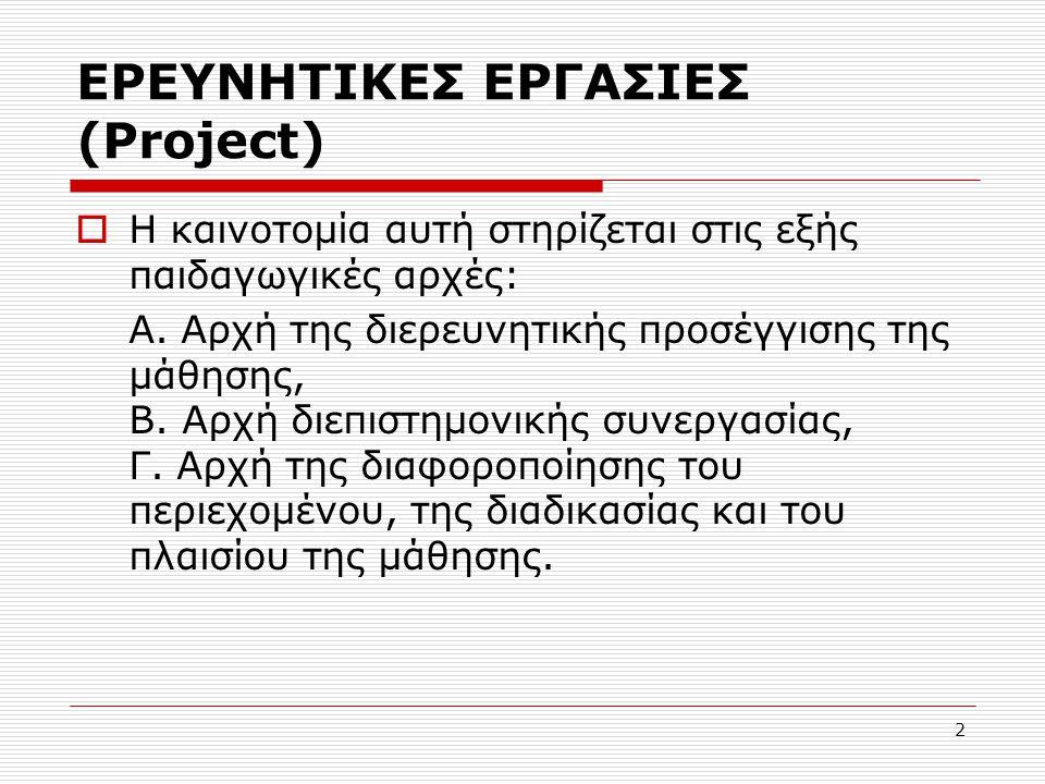 ΕΡΕΥΝΗΤΙΚΕΣ ΕΡΓΑΣΙΕΣ (Project)
