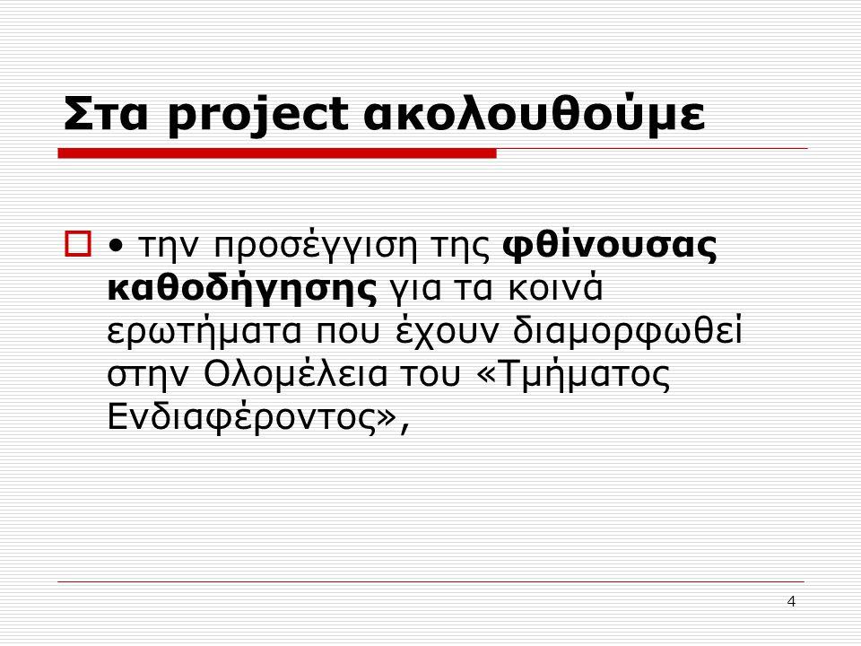 Στα project ακολουθούμε
