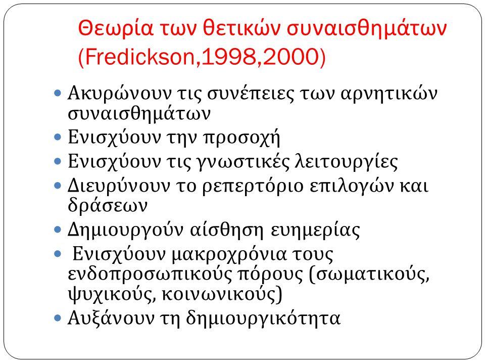 Θεωρία των θετικών συναισθημάτων (Fredickson,1998,2000)