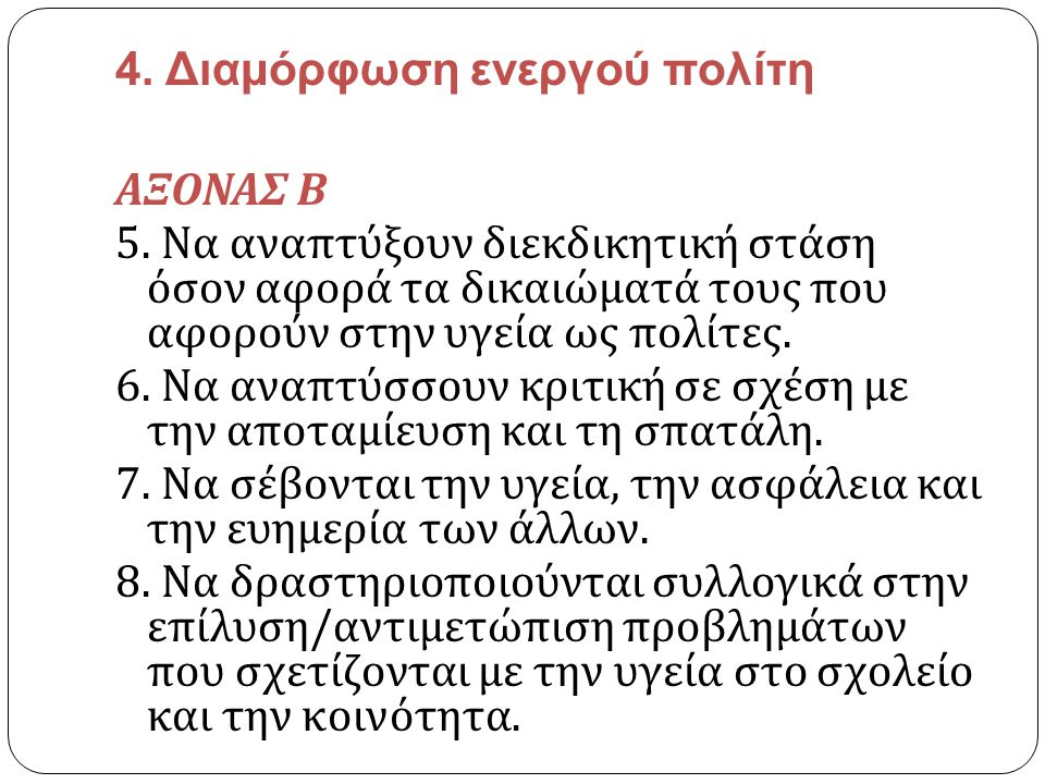 4. Διαμόρφωση ενεργού πολίτη