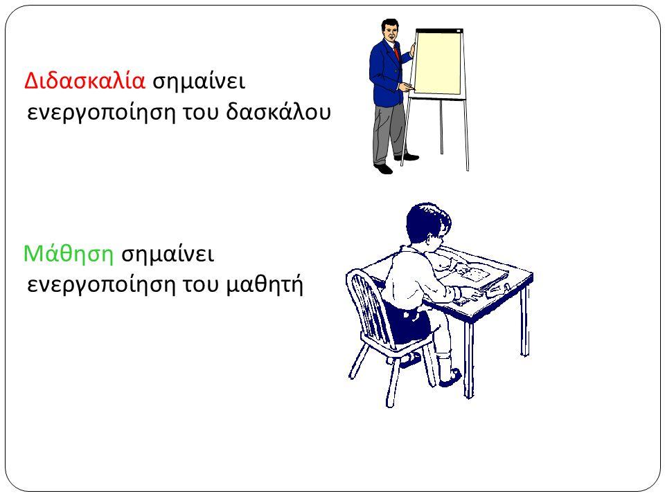 Διδασκαλία σημαίνει ενεργοποίηση του δασκάλου