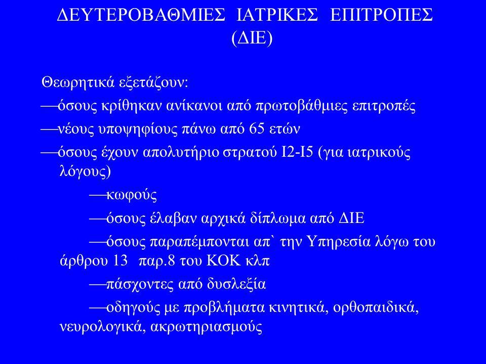 ΔΕΥΤΕΡΟΒΑΘΜΙΕΣ ΙΑΤΡΙΚΕΣ ΕΠΙΤΡΟΠΕΣ (ΔΙΕ)